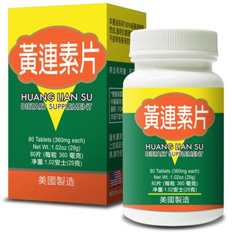 Huang Lian Su, Goldthread Formula, 80 Tablets x 5 Bottles, Naturally TCM